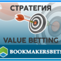 Стратегия Value betting на футбол