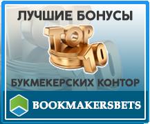 Бонусы лучших нелегальных бк в России
