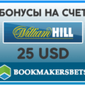 Бонус 25 USD от William Hill